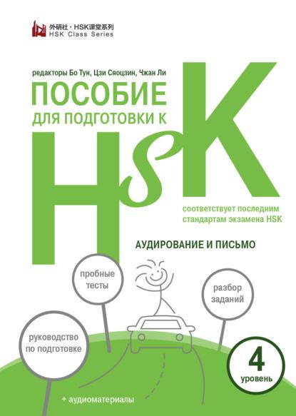 Фото - Группа авторов Пособие для подготовки к HSK. 4 уровень. Аудирование и письмо пособие для подготовки к hsk 4 уровень аудирование и письмо