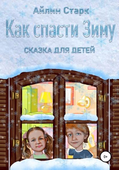 Айлин Старк Как спасти Зиму