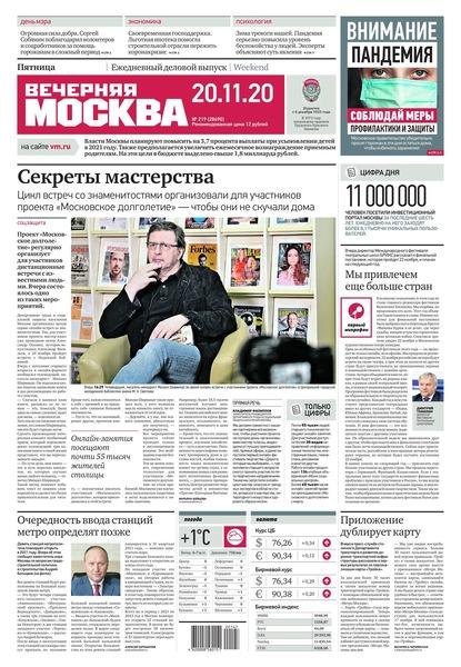 Вечерняя Москва 219-2020