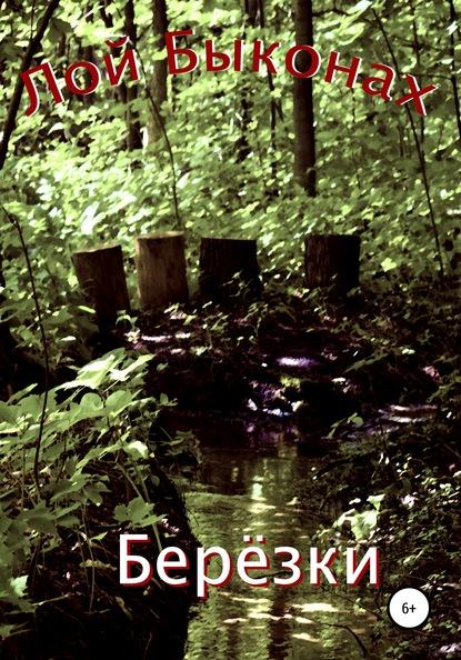 Фото - Лой Быконах Берёзки юга юлия я в волшебном лесу
