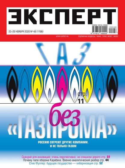 Фото - Редакция журнала Эксперт Эксперт 48-2020 редакция журнала эксперт эксперт 21 2017