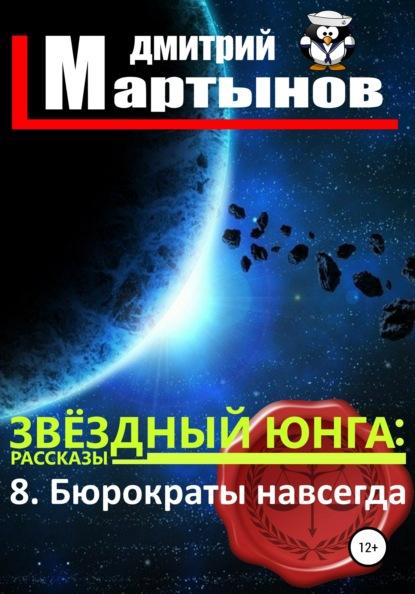 Фото - Дмитрий Мартынов Звёздный юнга: 8. Бюрократы навсегда звёздный кот