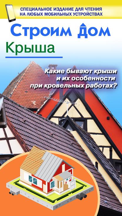Фото - В. М. Жабцев Строим дом. Крыша в м жабцев строим дом наружные стены
