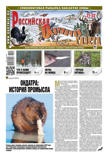 Российская Охотничья Газета 21-22-2020