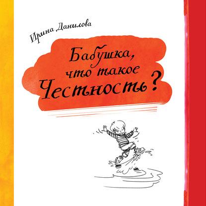 Ирина Данилова Бабушка, что такое Честность? данилова и бабушка что такое с
