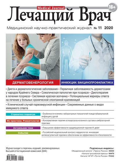 Журнал «Лечащий Врач» №11/2020