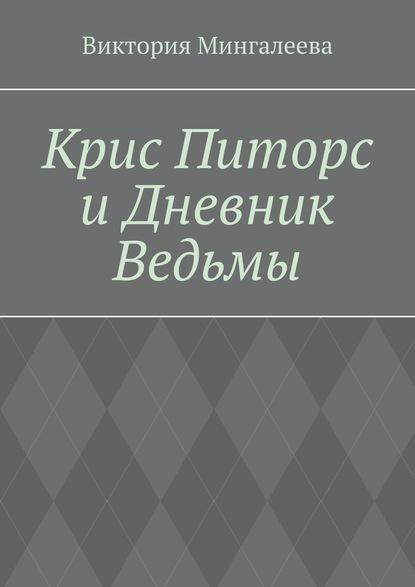 Крис Питорс иДневник Ведьмы. Книга четвёртая