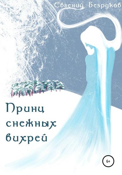 Евгений Александрович Безруков Принц снежных вихрей марьяна сурикова сердце стужи