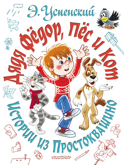 Дядя Фёдор, пёс и кот. Истории из Простоквашино