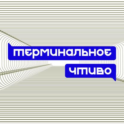Терминальное чтиво. Выпуск №1