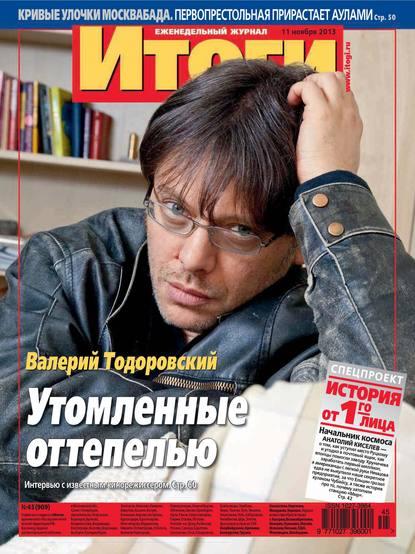 Группа авторов Журнал «Итоги» №45 (909) 2013 группа авторов журнал итоги 41 905 2013