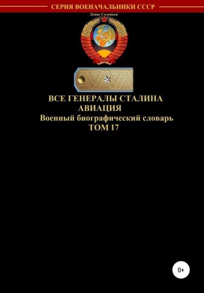 Все генералы Сталина Авиация. Том 17