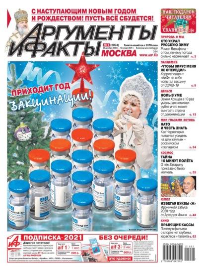 Аргументы и Факты Москва 01-2021