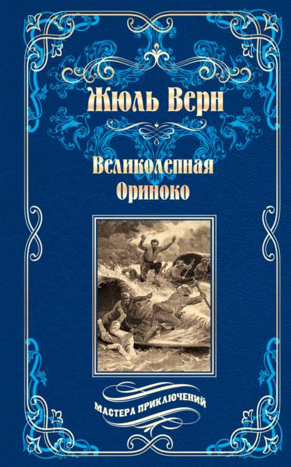 Великолепная Ориноко; Россказни Жана-Мари Кабидулена