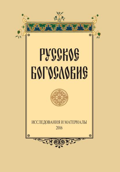 Русское Богословие. Исследование и материалы. 2016