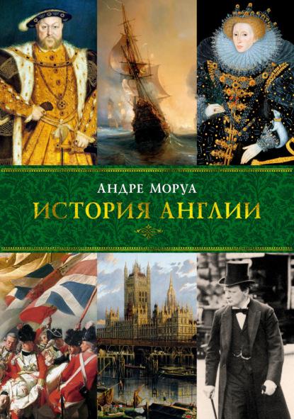 Андре Моруа История Англии андре моруа история германии