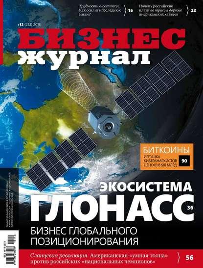 Бизнес журнал №12/2013