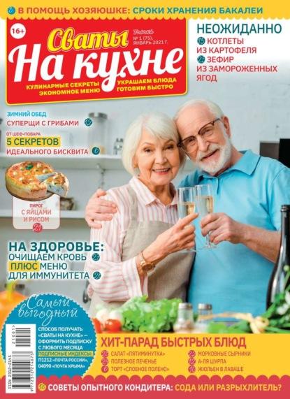 Фото - Редакция журнала Сваты на Кухне Сваты на Кухне 01-2021 на кухне у кэти рецепты и всякие хитрости