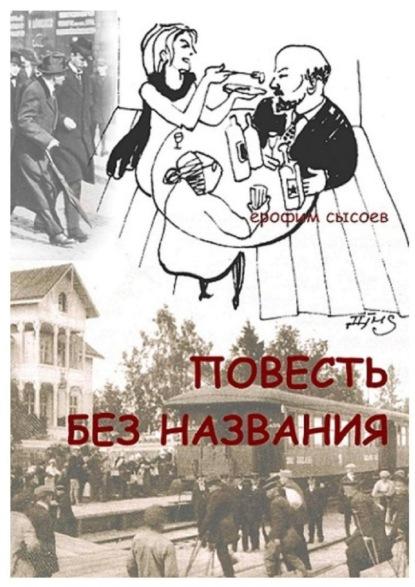 Ерофим Сысоев Повесть без названия