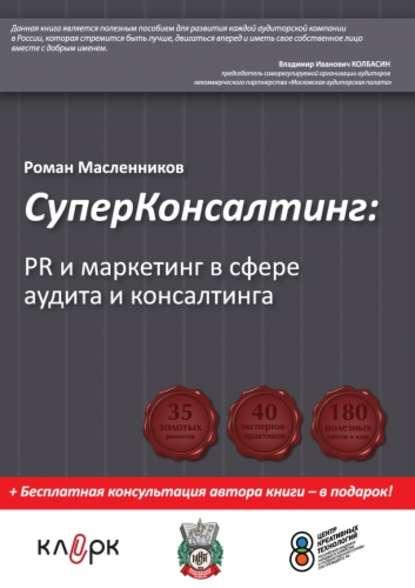 Роман Масленников СуперКонсалтинг: PR и маркетинг в сфере аудита и консалтинга 0 pr на 100