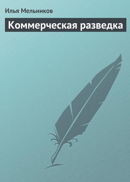 Фото - Илья Мельников Коммерческая разведка илья мельников управление собственным временем