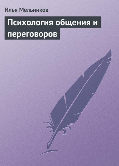 Фото - Илья Мельников Психология общения и переговоров илья мельников товароведение