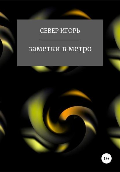 Игорь Север fb:заметки в метро фото