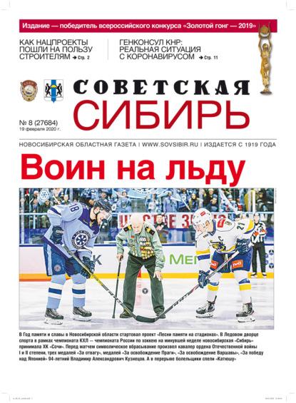 Газета «Советская Сибирь» №8 (27684) от 19.02.2020