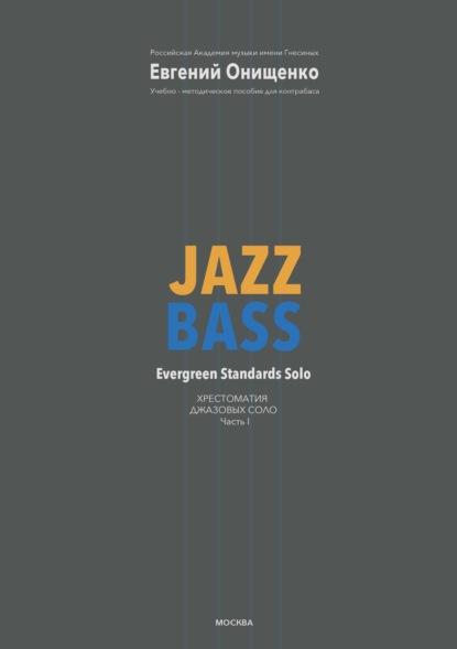 Хрестоматия джазовых соло. Часть I