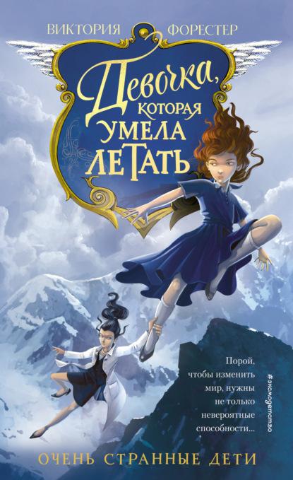 Девочка, которая умела летать
