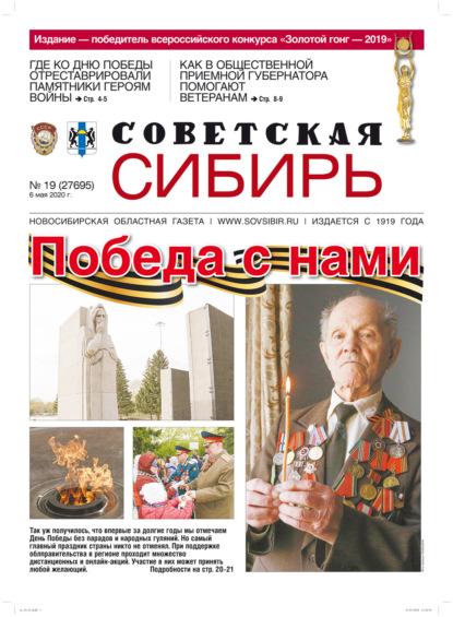 Газета «Советская Сибирь» №19 (27695) от 06.05.2020