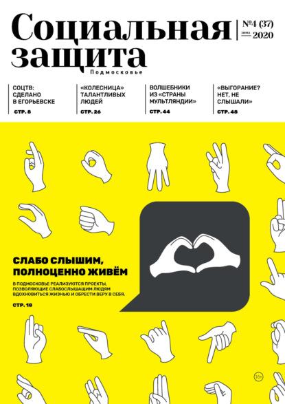 Социальная защита. Подмосковье №4 (37) 2020