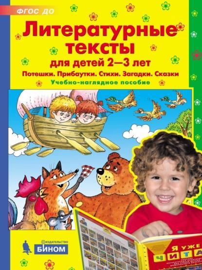 Литературные тексты для детей 2–3 лет. Потешки. Прибаутки. Стихи. Загадки. Сказки. Учебно-наглядное пособие