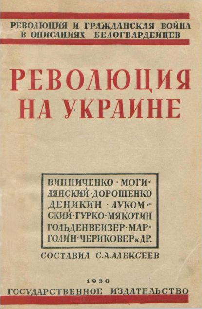 Революция на Украине по мемуарам белых