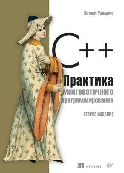 C++. Практика многопоточного программирования (pdf+epub)