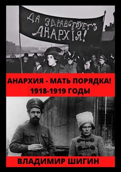 Анархия – мать порядка! 1918-1919 годы