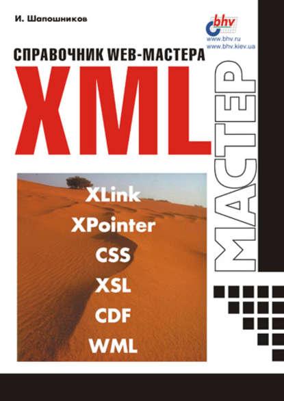 И. В. Шапошников Справочник Web-мастера. XML mounia lalmas xml retrieval