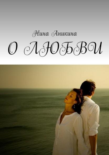 Фото - Нина Аникина Олюбви шапошникова с а о настоящей любви рассказы и стихи домашней хозяйки