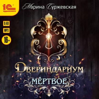Марина Суржевская Двериндариум. Мертвое недорого