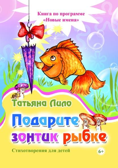 Подарите зонтик рыбке