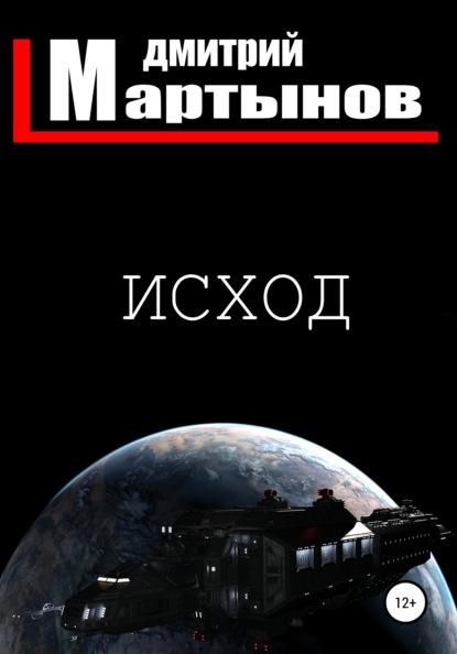 Дмитрий Мартынов Исход дмитрий мартынов звёздный юнга 7 мародёры