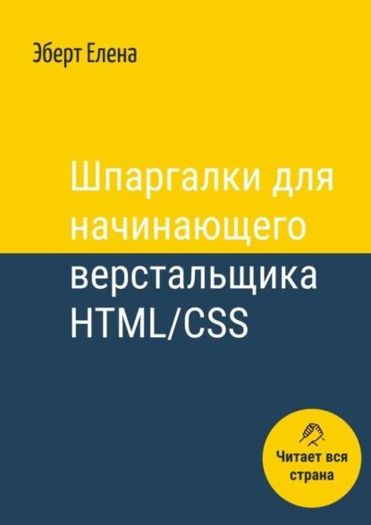 Шпаргалки для начинающего верстальщика HTML/CSS