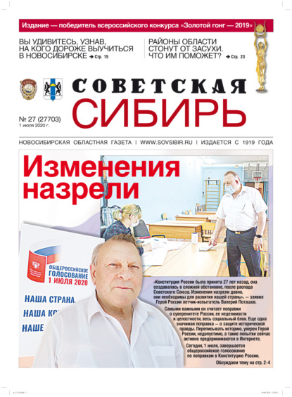 Газета «Советская Сибирь» №27 (27703) от 01.07.2020