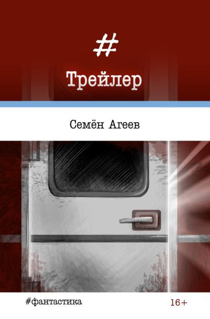 Семен Агеев Трейлер