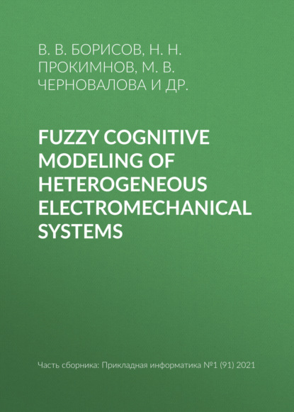 Fuzzy cognitive modeling of heterogeneous electromechanical systems