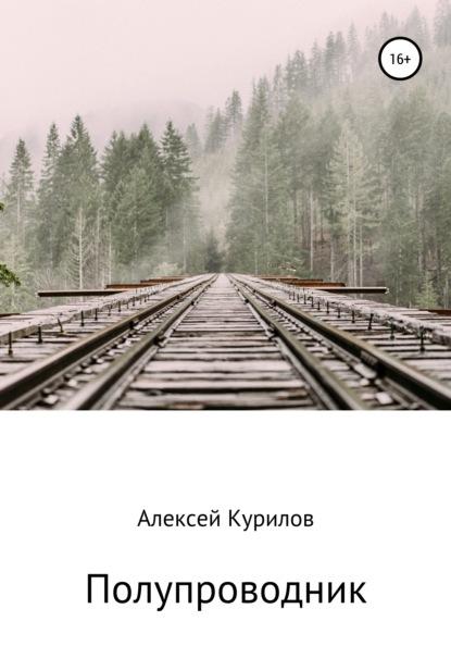 Алексей Курилов Полупроводник