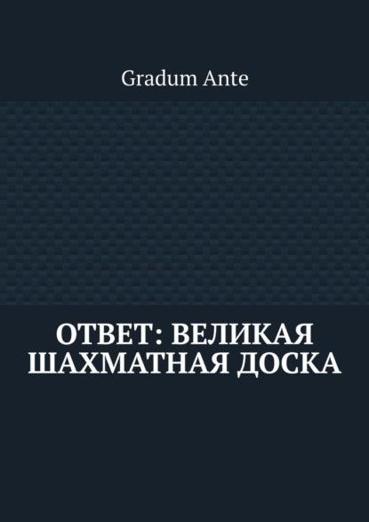 Gradum Ante Ответ: Великая ШахматнаяДоска фото