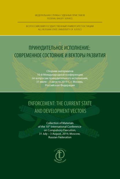 Принудительное исполнение: современное состояние и векторы развития / Enforcement: The Current State and Development Vectors
