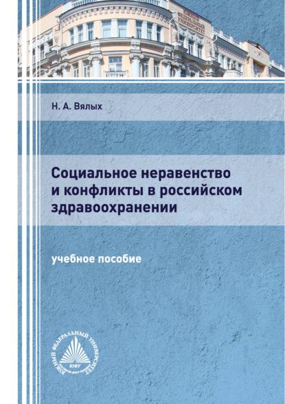 Социальное неравенство и конфликты в российском здравоохранении