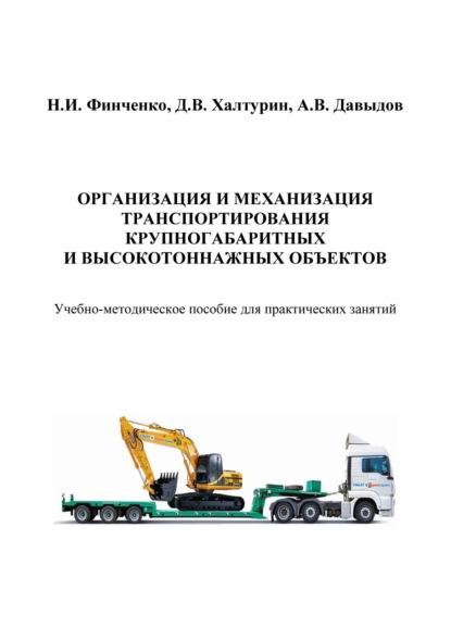 Организация и механизация транспортирования крупногабаритных и высокотоннажных объектов
